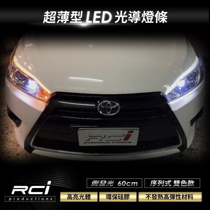 全新款 超薄型 側發光 LED 導光條 雙色光導燈條 流水方向燈 跑馬方向燈 導光燈眉 日行燈 方向燈