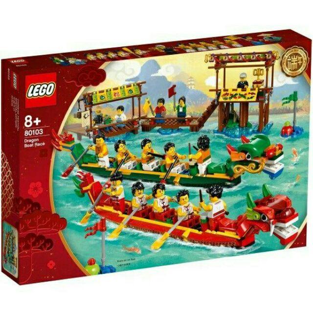 LEGO 80103 划龍舟