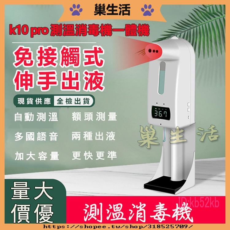 【巢生活】K10 PRO 自動測溫感應洗手機 噴霧皂液 大升級 量體溫 噴酒精 非接觸 測溫 防護必備