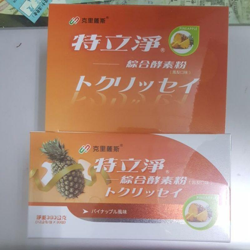 特立淨綜合酵素粉12克*30包