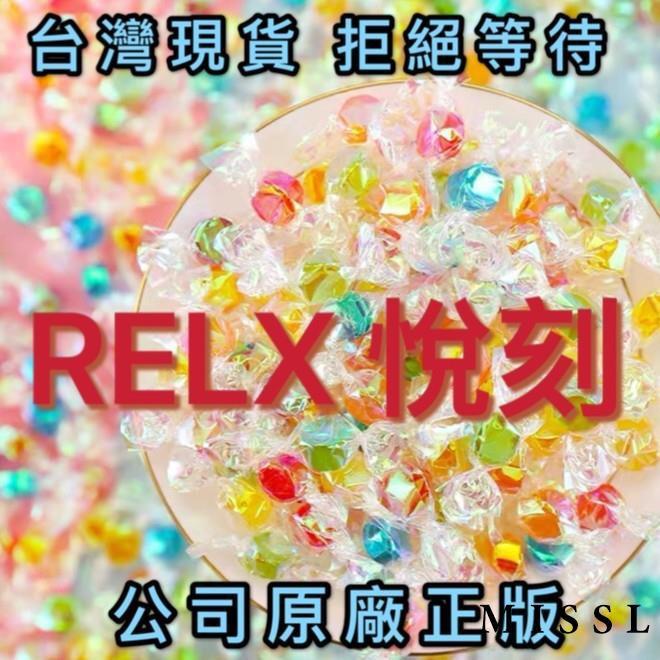 【RELX 悅刻一代】悅刻糖果 正品原廠公司貨 RELX 悅刻 風味糖果 拒絕假貨 支持批發 有貨!!!