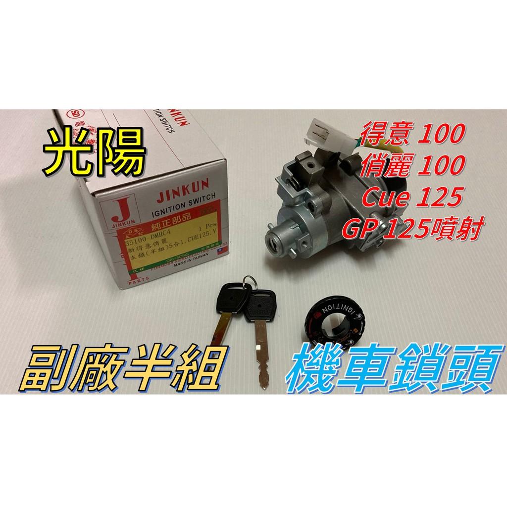 【光陽】[得意-100/俏麗-100/Cue-125/GP-125噴射] 半組 台灣精工 機車鎖頭