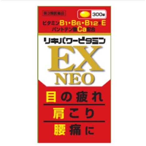 【限時特價】米田合利他命 300錠 neo300粒