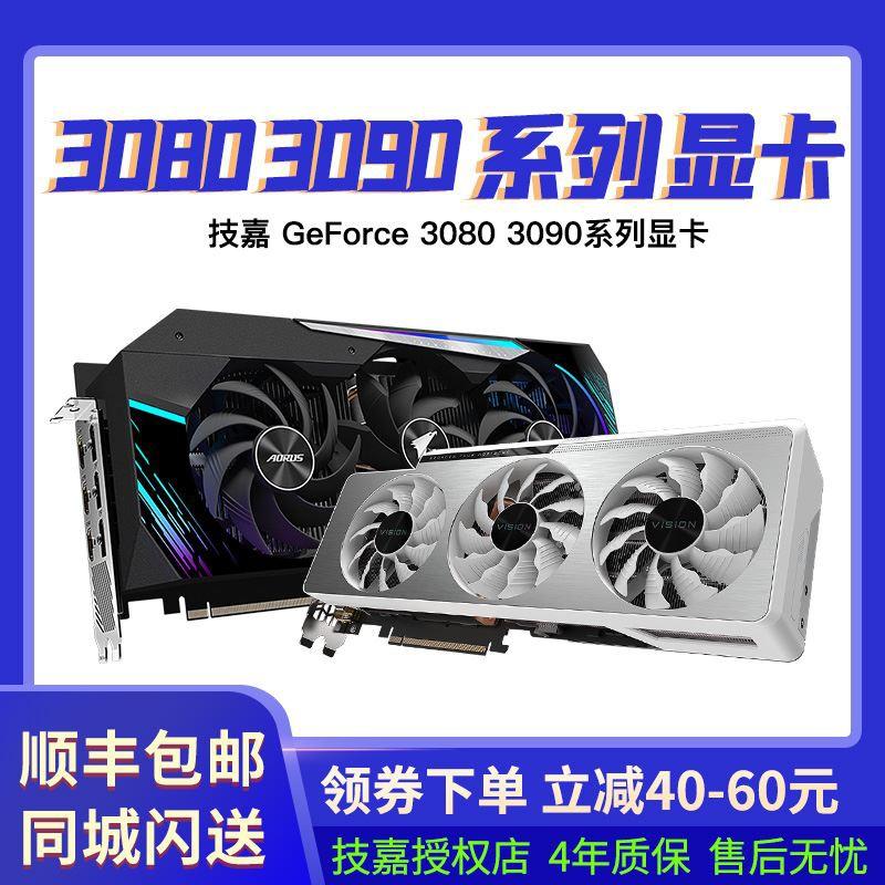 現貨技嘉RTX3080 GAMING OC 10GD顯卡魔鷹3090 24G超級雕直播電競