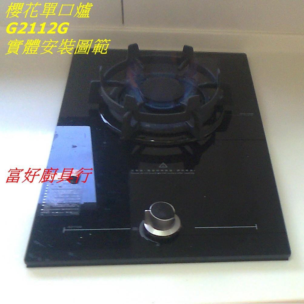 【大台北快速安裝】櫻花瓦斯爐 G2112G 單口檯面爐 玻璃面板 能源效率一級(檯面式單口瓦斯爐)