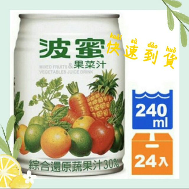 任意搭配5箱以上免運送到家(限高雄) 波蜜果菜汁 240ml (24瓶/箱)
