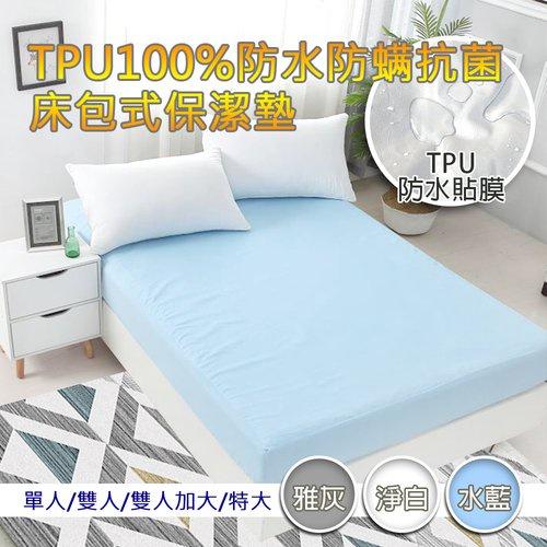 天空藍保潔墊 防水床笠 包式防水保潔墊 雙人加大 床包式