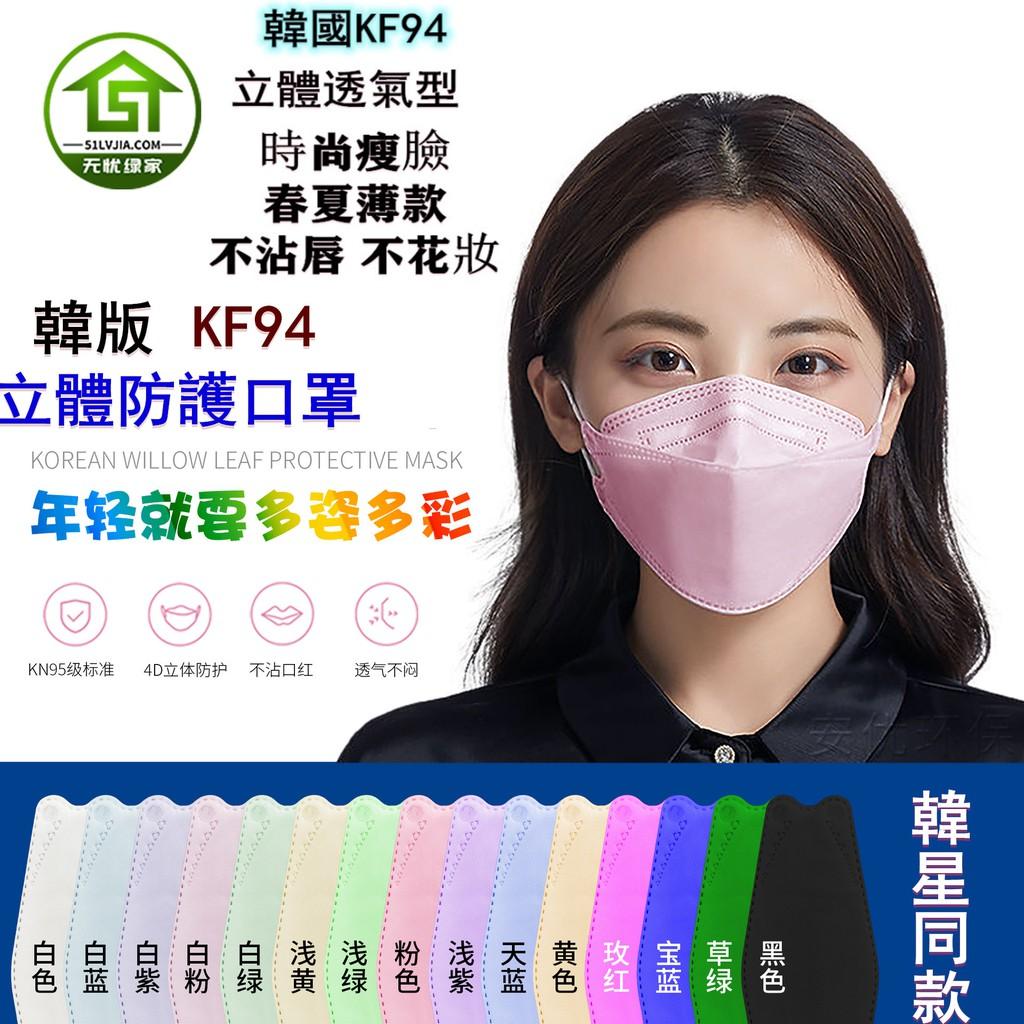 下殺價【送香薰扣】KF94口罩 兒童口罩 時尚4D立體防護 kf94 魚形口罩 魚型口罩 成人口罩 彩色 印花 口罩