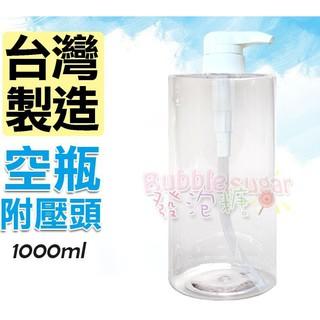 ☆發泡糖 PET塑膠瓶 空瓶 (附壓頭) 1000ml 大容量 透明瓶/ 空壓瓶/ 瓶瓶罐罐/ 分裝瓶/ 平肩瓶 臺南市