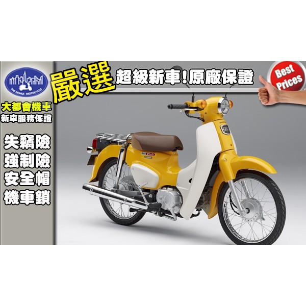 [大都會機車]HONDA SUPER CUB 110 2020年全新上市 118000元 免頭款 低月付 2647元起