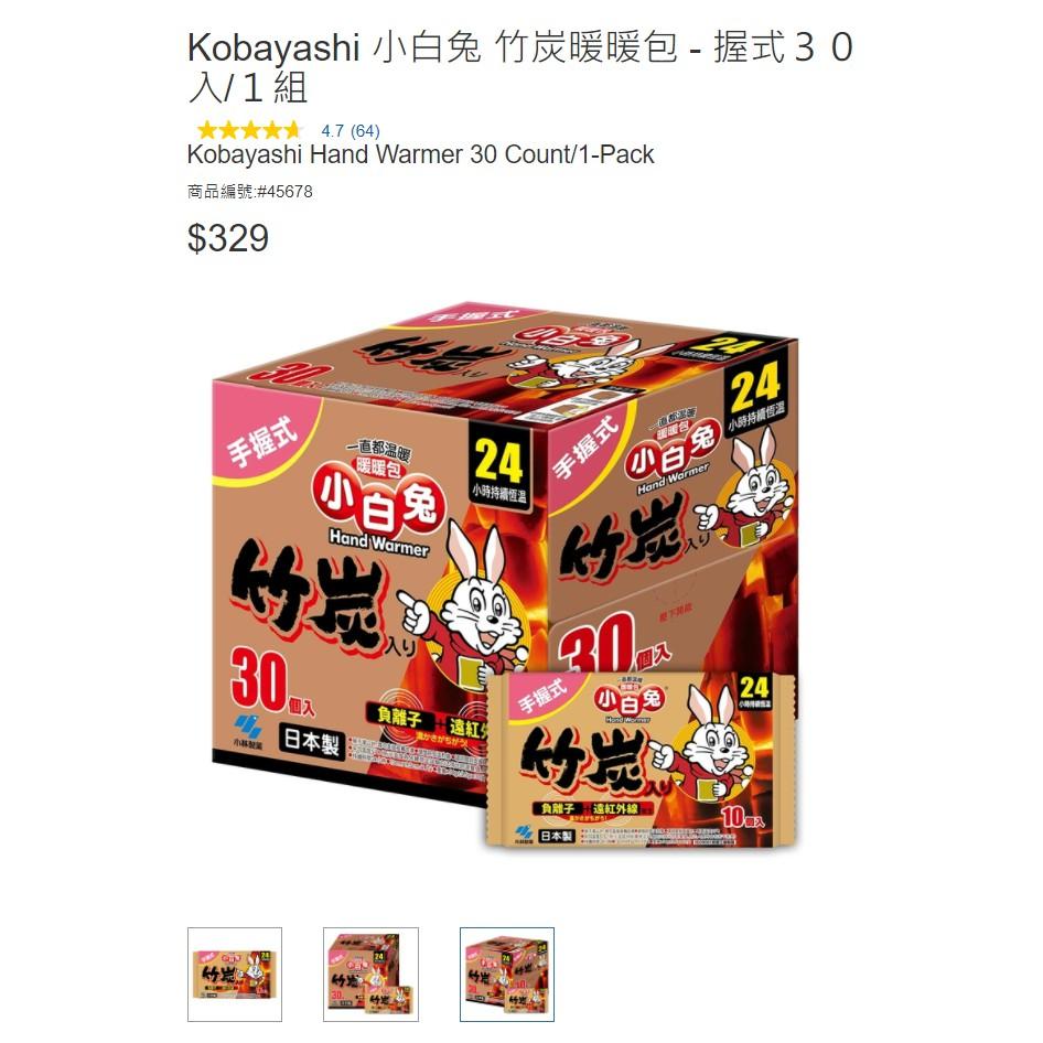 現貨暖暖上市! Kobayashi 小白兔 竹炭暖暖包-握式30入/Kobayashi 小白兔 暖暖包-貼式40入
