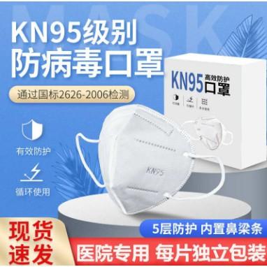 e-home家居 口罩 kn95口罩五層防病毒細菌專用含熔噴布高檔獨立包裝 口罩醫療