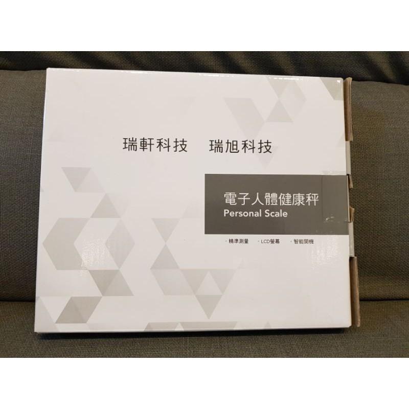 電子人體健康秤(瑞軒科技股東會紀念品)