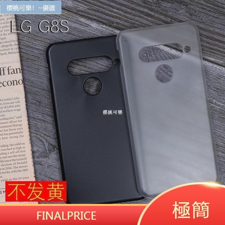 極簡 透明磨砂殼 LG 手機殼  LG G8s  lg g8 thinq手機殼 隱 保護套半包硬殼 時尚 四角防摔手機套