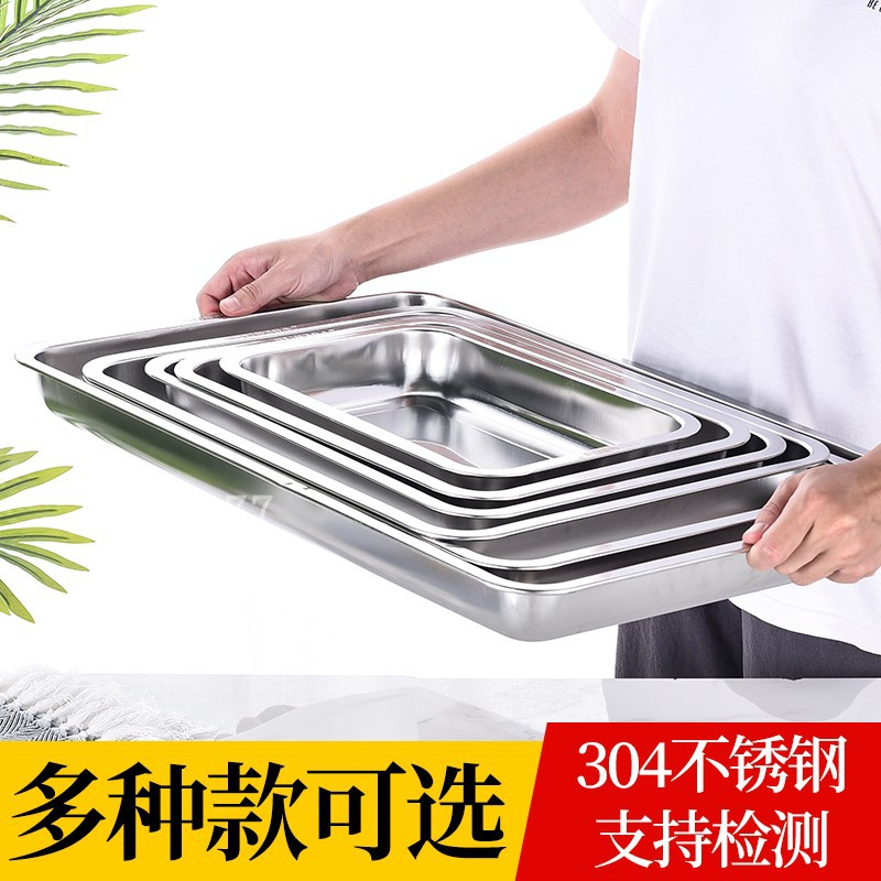 👍304不銹鋼方盤 托盤 燒烤盤 蒸飯盤👍 304不銹鋼方盤  長方形蒸飯盤托盤燒 烤盤 水餃盤食堂菜盤肉盤水果盤