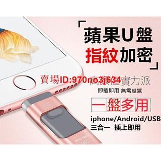 三合一 U盤 口袋相薄 手機擴容 記憶體 Iphone隨身碟手機蘋果硬碟u盤 擴充128/ 256G安卓OTG外接USB 桃園市