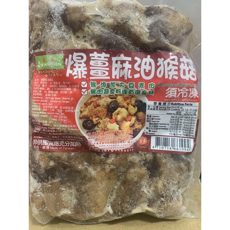 旺根麻油猴菇(奶蛋素)