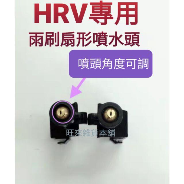 HRV / 12-16四代 CRV 專用 雨刷噴水頭 扇形噴霧狀 涵蓋玻璃面積廣 不讓雨刷乾刷受損
