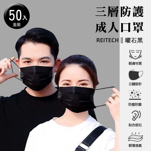 (現貨)成人黑色口罩(50入)平面素色純黑非醫療用