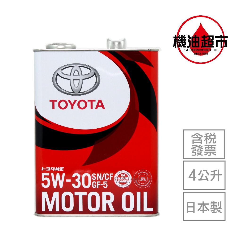 日本 豐田 5w30 4L 日本製 TOYOTA 原廠 (純正) 凌志 日本原裝 5W-30 省燃費 標準型 機油超市