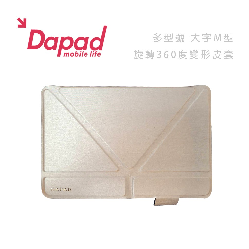 【DAPAD】 華為平板 T5 M5 lite 10吋 8吋 M大字 360度轉 皮套 直立 站立