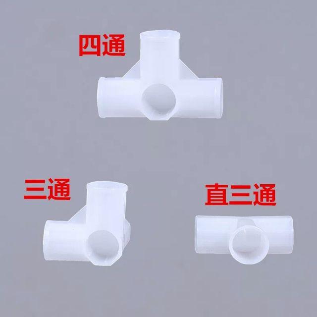 (10mm 9.8mm)立體三通/四通 DIY接頭~簡易衣櫥~鞋櫃~園藝支架/塑膠管~錏管~鐵管~不鏽鋼管適用