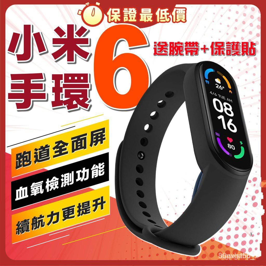 小米手環6  智能錶 保固一年 原廠公司貨 附充電線 錶帶 小米手錶 智慧手環
