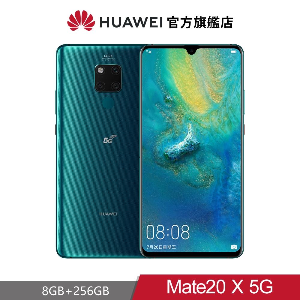 HUAWEI Mate 20 X 5G版 【贈原廠5禮】【華為官方旗艦店】