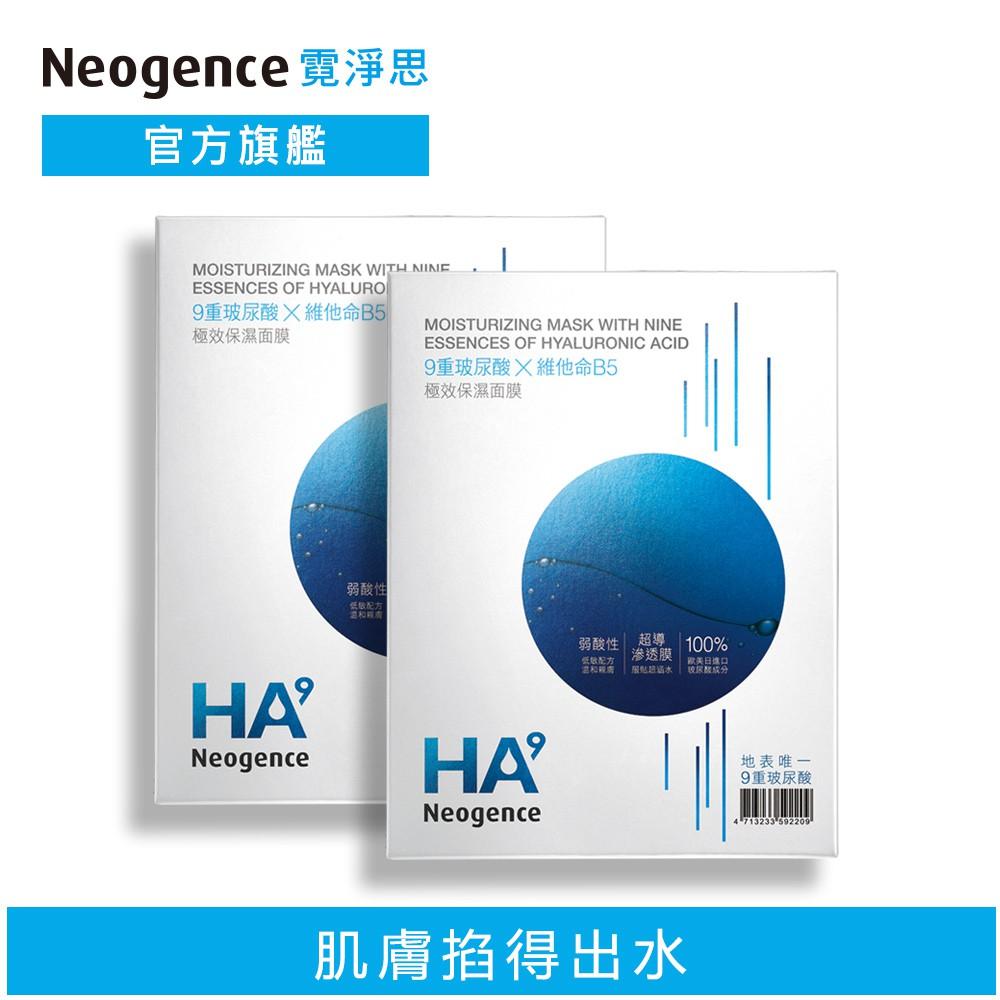 霓淨思 HA9 9重玻尿酸極效保濕面膜5片/盒《買1送1》官方旗艦店