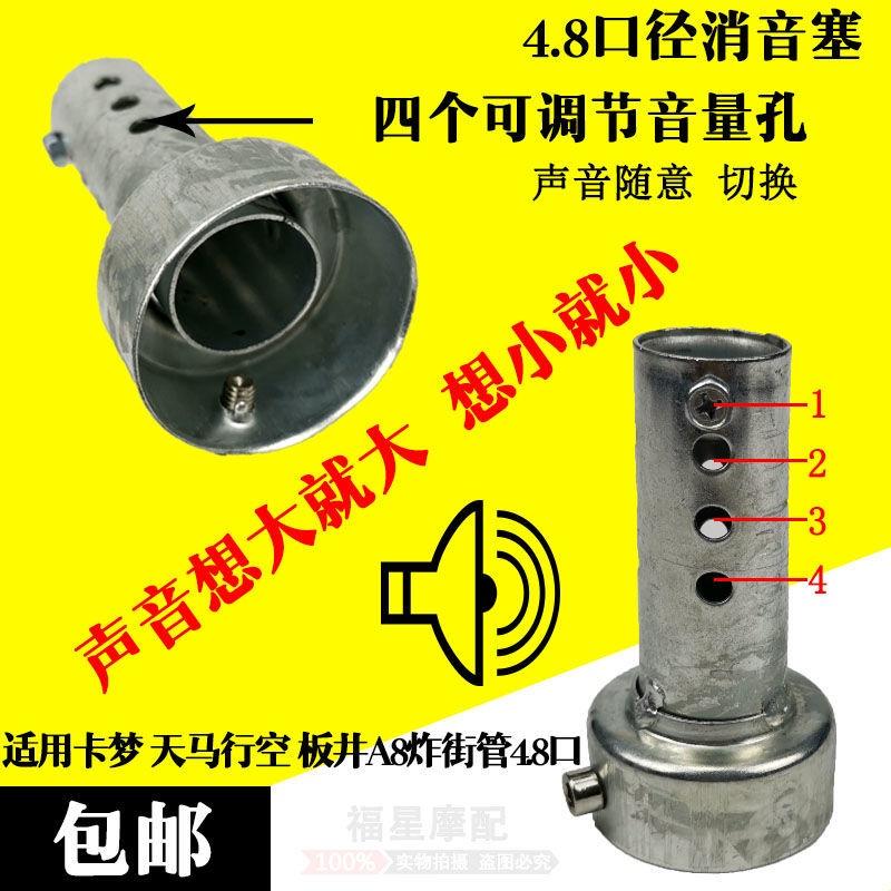 ❦✇現貨秒出 改裝踏板車排氣管消音塞雅馬哈鬼火靜音板井A8天馬卡夢改裝消音器 中段消音塞