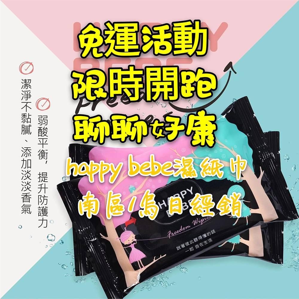 Happy bebe 濕巾 【女性專用】濕紙巾 *20包 500元烏日/南區可自取 可寄超商 南六廠製造
