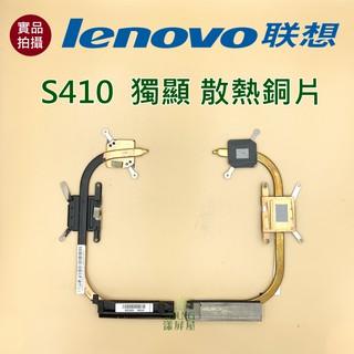 【漾屏屋】含稅 聯想 Lenovo S410 獨顯 散熱銅片 良品 筆電 風扇 散熱器 桃園市