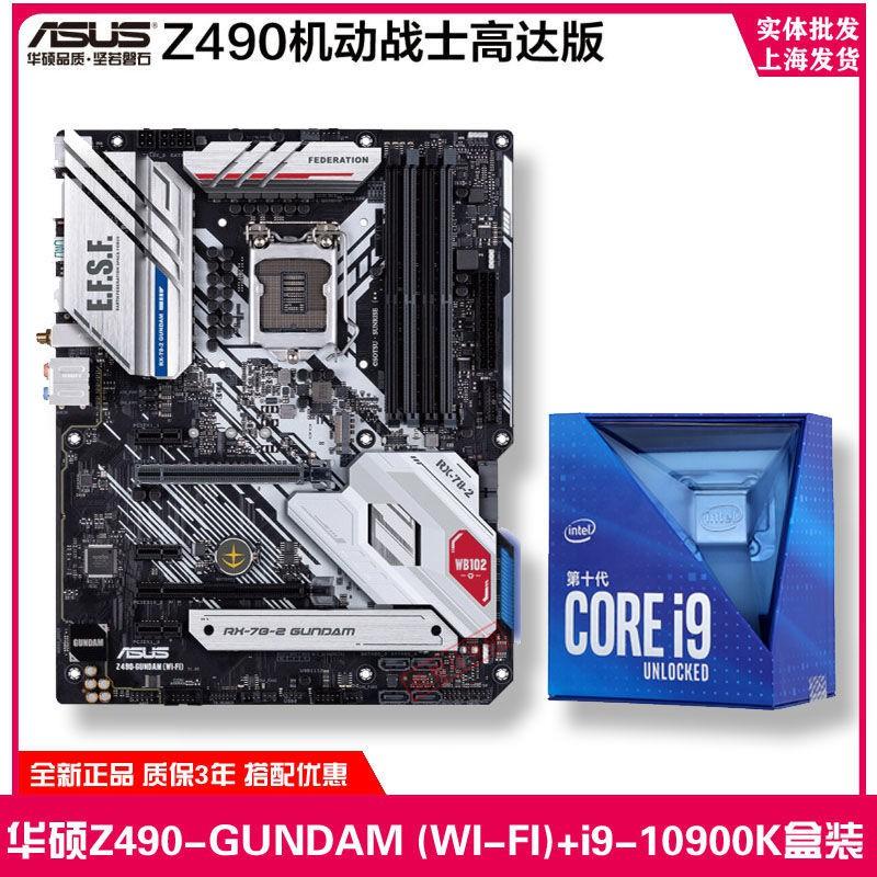 📢只做高端💕華碩Z490-GUNDAM (WI-FI)機動戰士高達版 主板 支持i9-10900K CPU