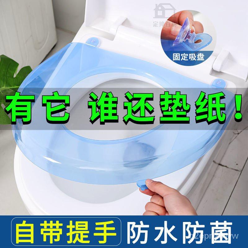 9月新貨塑料馬桶墊 個人專用衛生護套通用避免交叉感染 合租房公共坐便器g2epn2oyvw 0rEi