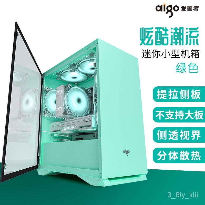 組裝電腦機殼/愛國者YOGO M2台式電腦機箱薄荷綠粉色電競水冷遊戲側透迷你機箱