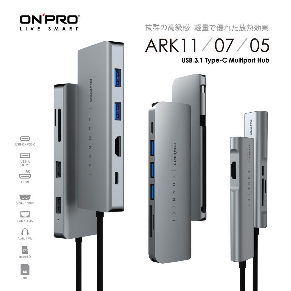 ONPRO ARK05 / ARK07 / ARK11 Type-C HUB 多功能集線器 集線器 擴充