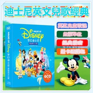 【TrendyFun】6迪士尼經典英文6CD兒歌同樂會碟片幼兒童寶寶英語歌曲音樂汽車載光盤大家來唱ABC英文童謠90首