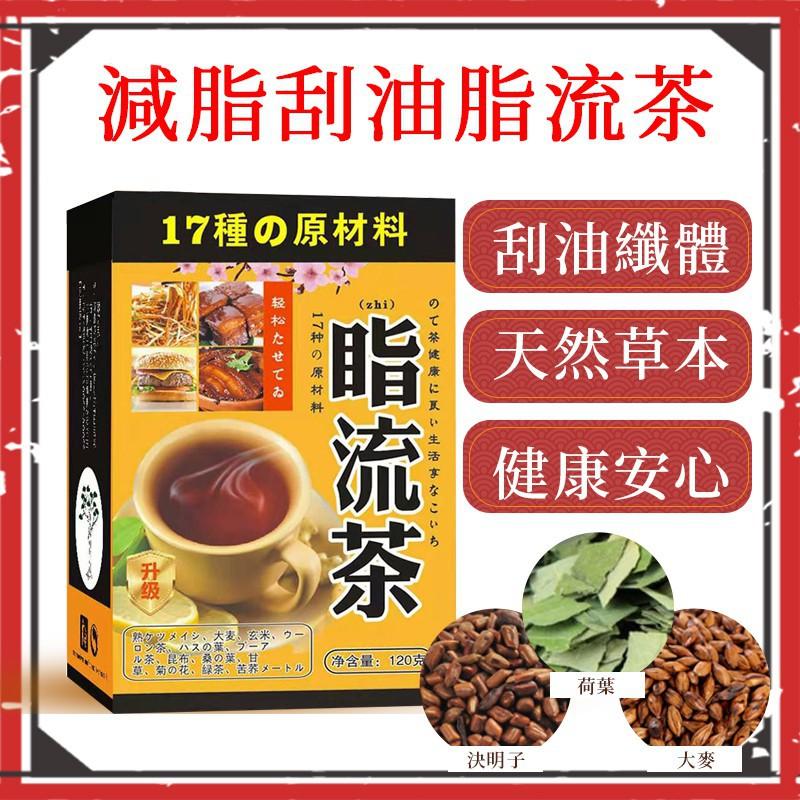 【小腰精鉛筆腿】脂流茶 肉肉拜拜茶 紅豆薏米茶 冬瓜荷葉茶 減肥茶 決明子 荷葉茶 減脂刮油排油 大麥茶 草本茶 養生茶