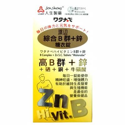 人生製藥 渡邊綜合B群+鋅糖衣錠(90粒/盒)*3入組