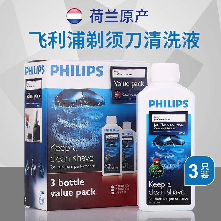 🔥熱銷快發🔥官方授權 Philips/飛利浦清洗液荷蘭原裝HQ200/HQ203電動剃須刀清潔液3個裝