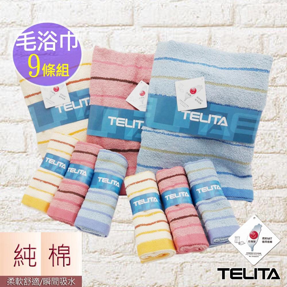 【TELITA】靚彩條紋毛巾浴巾(超值9入組) TA3083-6803