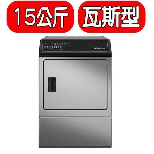 優必洗【ZDGE9B-N】15公斤滾筒乾衣機瓦斯型 分12期0利率