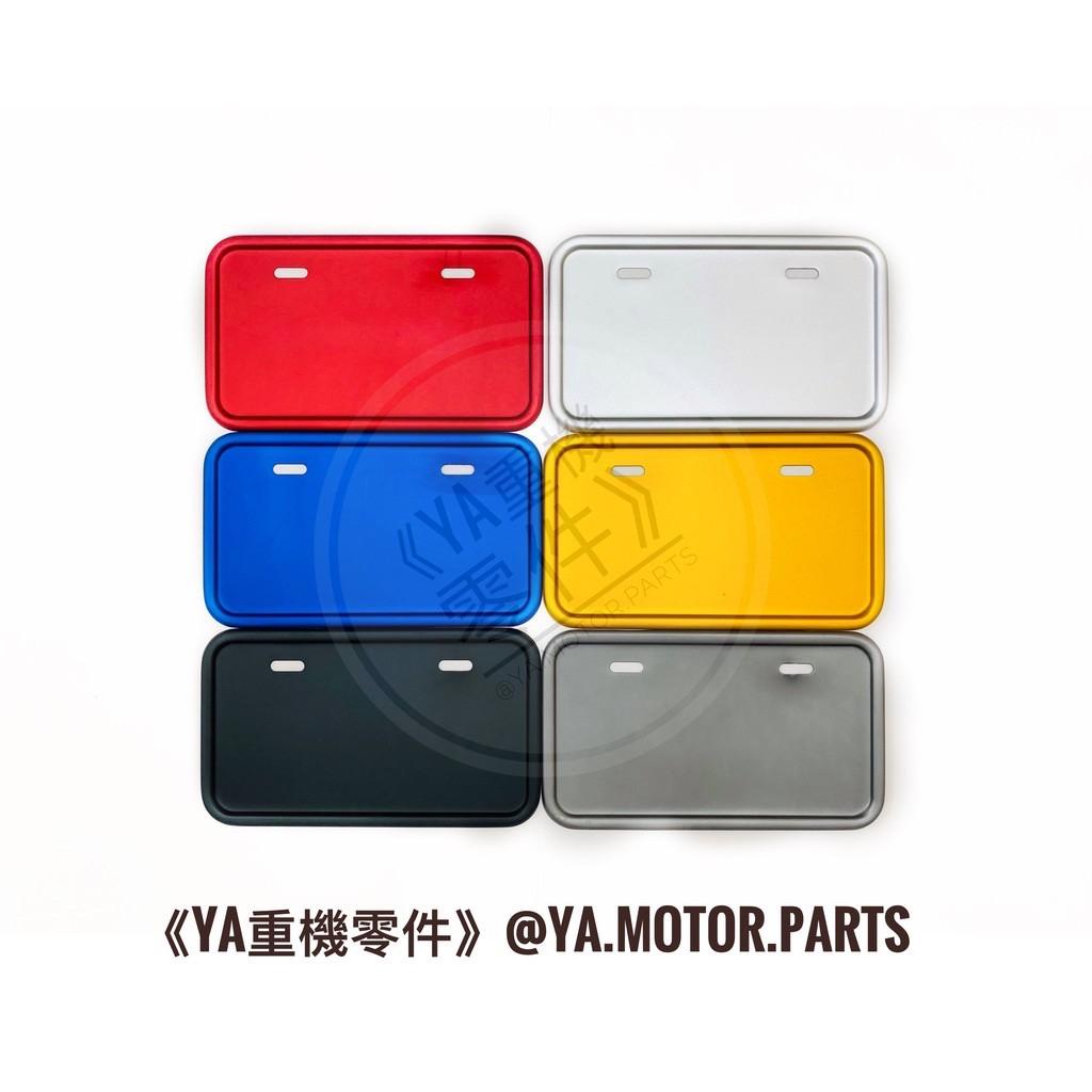 《YA重機零件》Suzuki Saluto 125 專用 鋁合金 機車 車牌 改裝 車牌框 新式 7碼 牌框