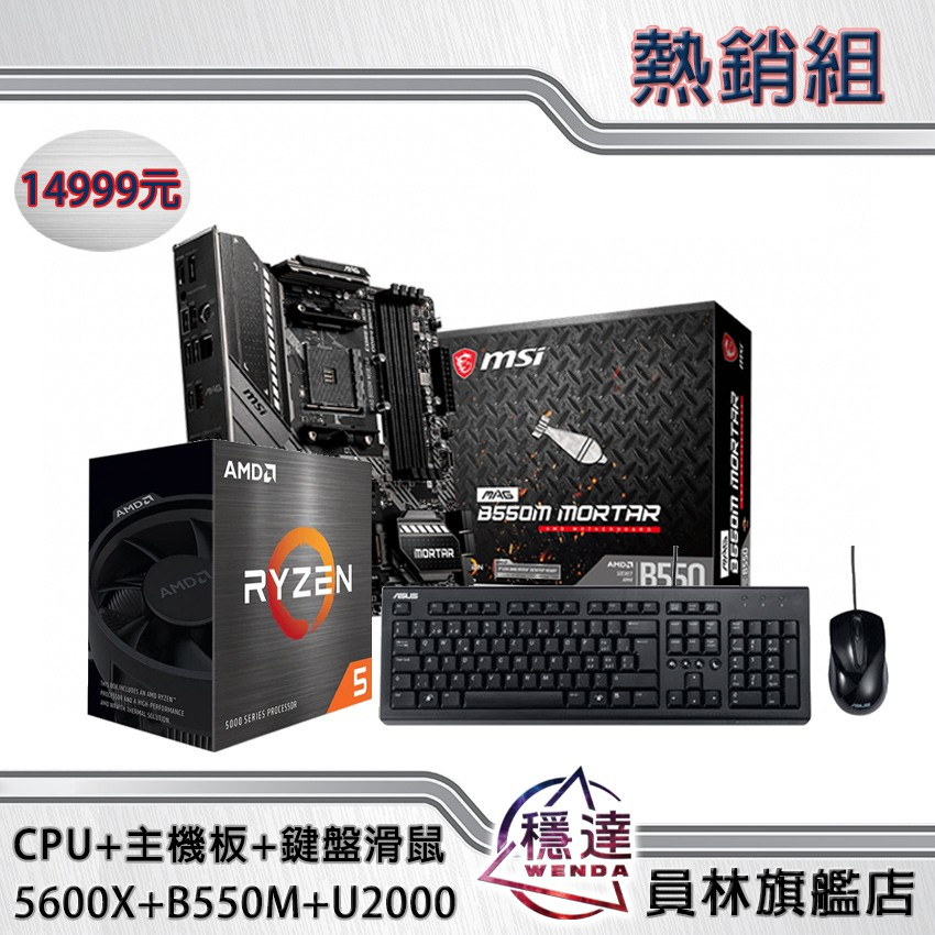 【AMD】Ryzen 5 5600X CPU處理器/熱銷組/限量2組/現貨直接下單/免搭機