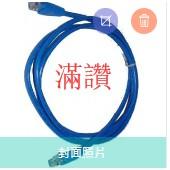 【滿讚】(Cat.5E )網路線 1.5米/3米/5米/10米/15米