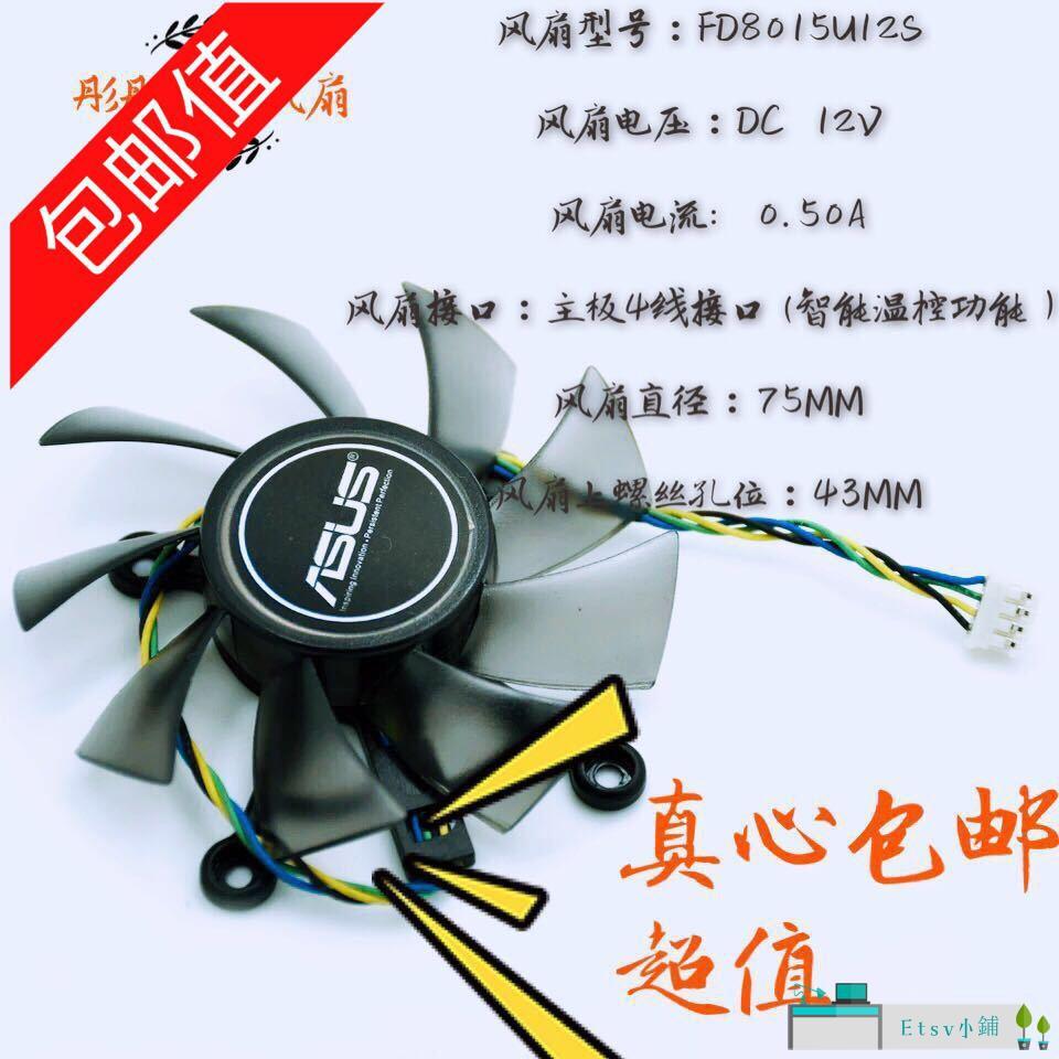 【熱銷推薦】ASUS HD6770 顯卡風扇 FD8015U12S  FD8015U12D 直徑75mm孔距43mm