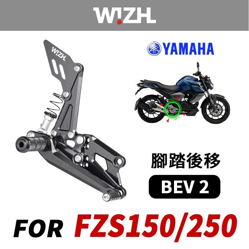 W!ZH-欣炫 腳踏後移 BEV2 (MIT) YAMAHA FZS150 (17-' )【ENLiNT】