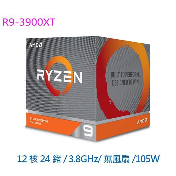 AMD 超微 Ryzen R9-3900XT 12核 24緖 無風扇 無內顯 CPU 中央處理器 AM4腳位