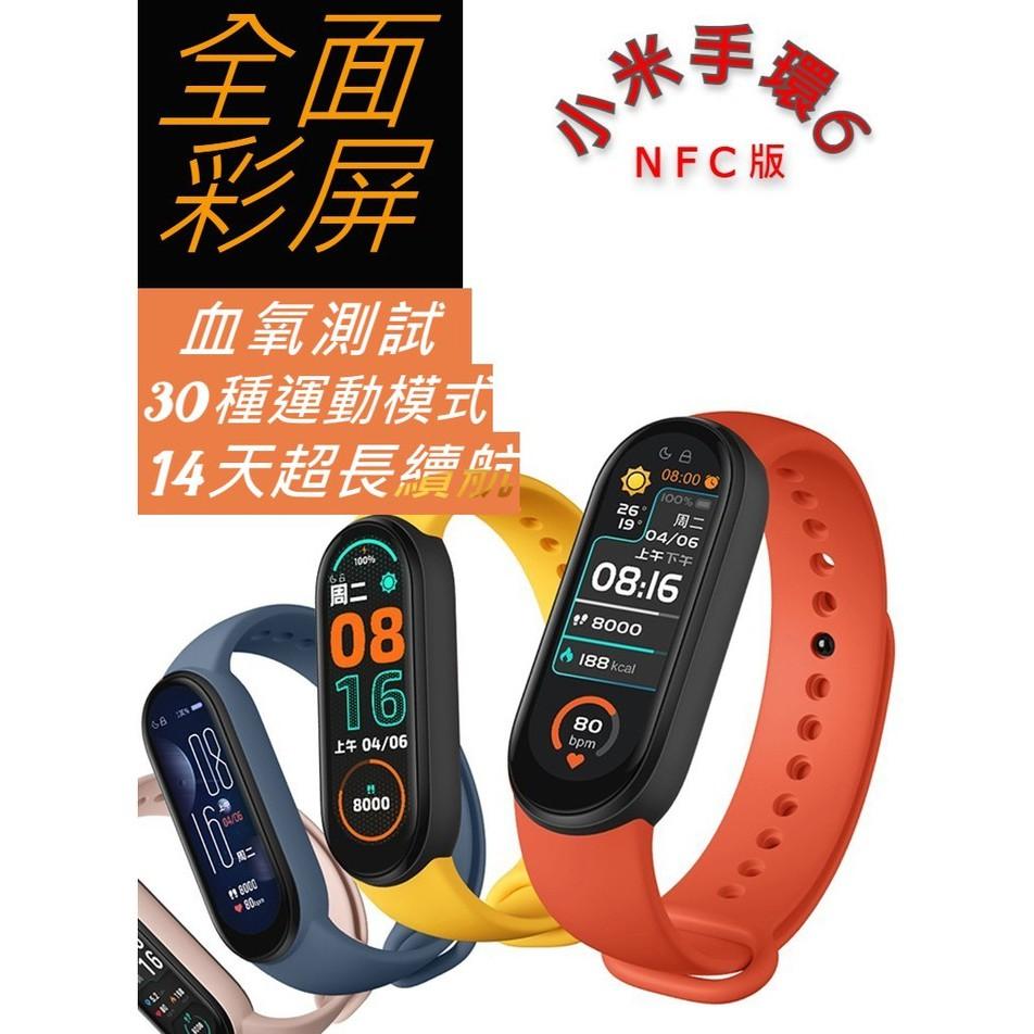 小米手環6 NFC版 血氧檢測功能 悠遊卡 門禁卡 🔥熱銷新品現貨款🔥