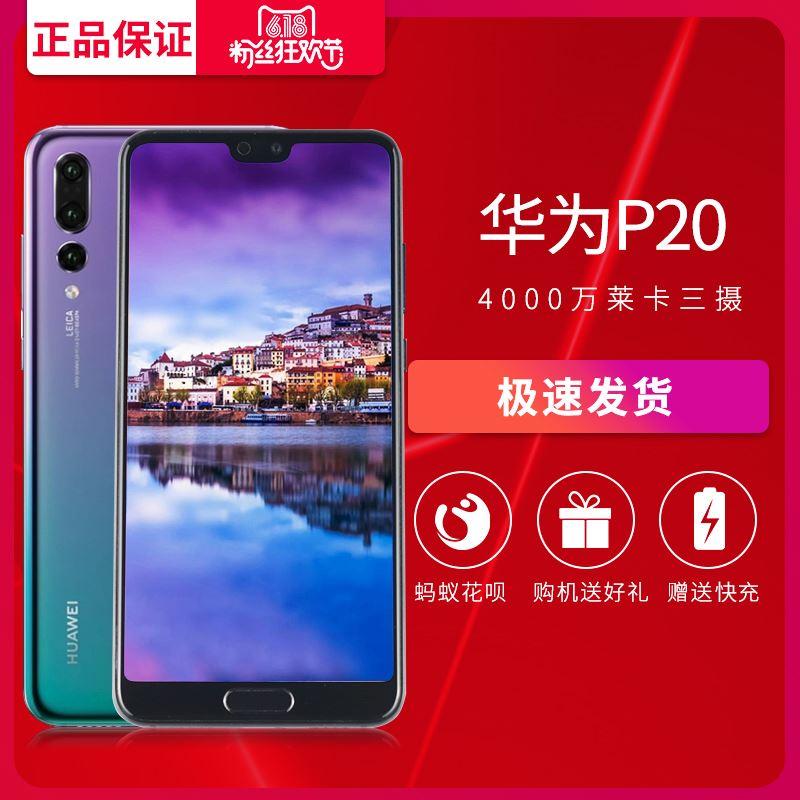 特價二手華為P20全網通閑魚市場正品手機p20 pro mate10榮耀9成新10